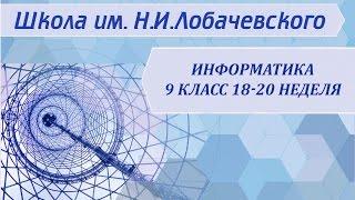 Информатика 9 класс 18-20 неделя База данных как модель предметной области