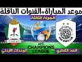 موعد مباراة الوحدات الأردني و السد القطري في دوري ابطال اسيا 2021 و القنوات الناقلة