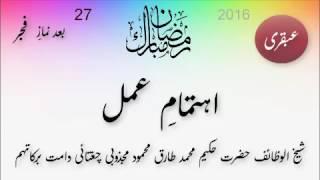 2016: Ubqari: Ihtamam e Imal: Ramdan_Fajr 27