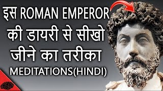 5 LIFE LESSONS FROM THE WISEST ROMAN EMPEROR(hindi) - Meditations Summary in Hindi