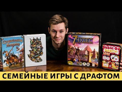 Семейные игры с механикой ДРАФТА. Есть ли что-то лучше чем 7 чудес?