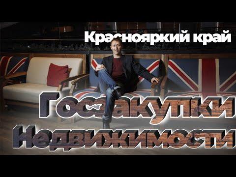 Госзакупки Недвижимости Красноярский край г  Железногорск