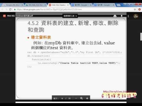 06 Web SQL Database資料庫應用