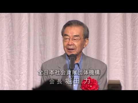 全日本社会貢献団体機構 助成事業