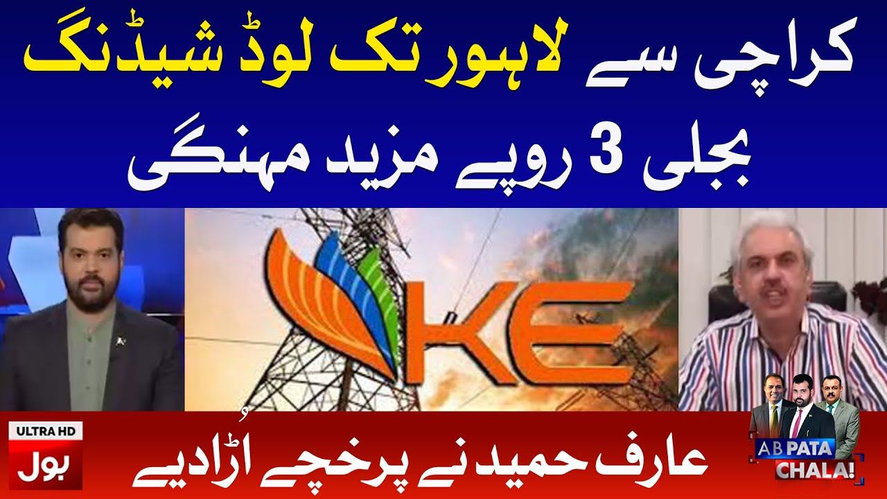 Arif Hamid Bhatti Bashes k Electric   Ab Pata Chala with Usama Ghazi