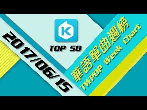[2017.06.15] KKBOX 華語單曲週榜排行榜 Taiwan Chinese Music Chart TOP50