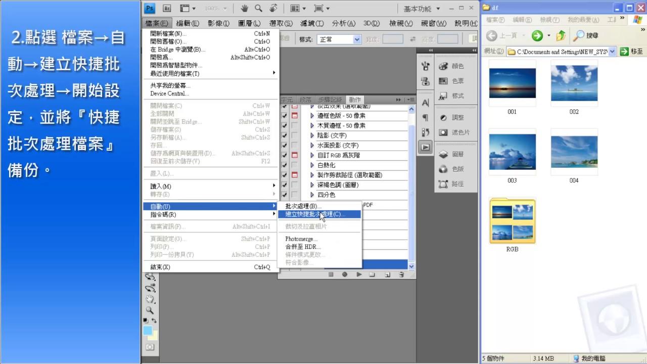 Adobe Photoshop 建立快捷批次處理 - YouTube
