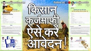 इन किसानों का होगा कर्ज माफ, आवेदन की पूरी प्रक्रिया!। MP News