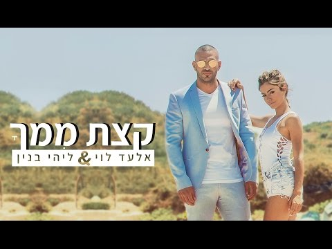 Elad Levi and Leah Benin - a little bit of you