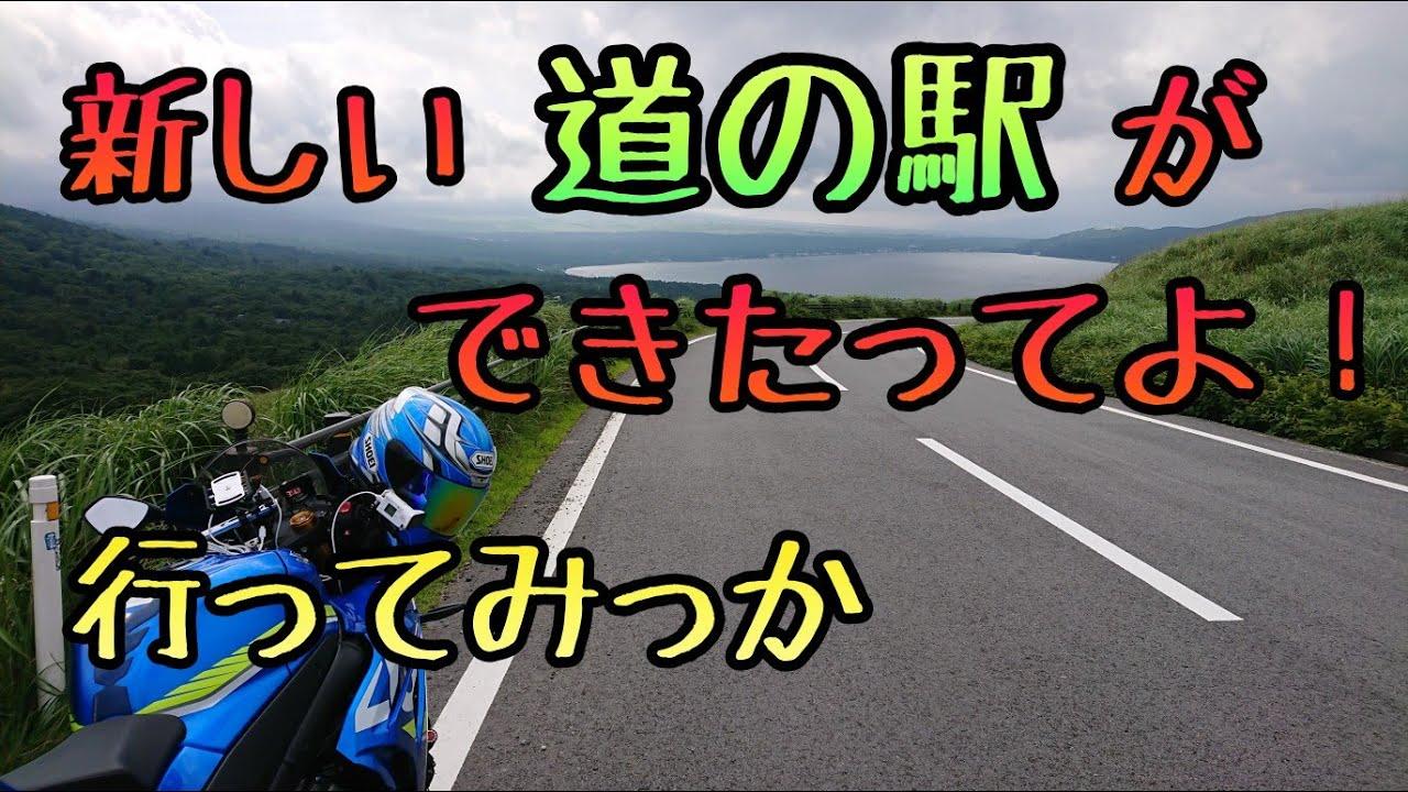モトブログ #094 新しく道の駅ができたからバイクで行ってみよう【GSX-R1000R】