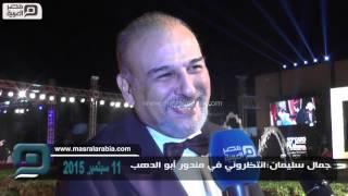 مصر العربية   جمال سليمان: انتظروني في مندور أبو الدهب