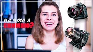 На что я снимаю видео? Как стать видеоблогером? Советы начинающему блогеру!