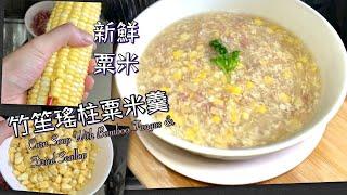 竹笙瑤柱粟米羹 Corn Soup With Bamboo Fungus u0026 Dried Scallop 簡單做法