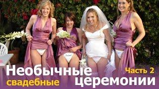 Необычные свадебные церемонии. Часть 2