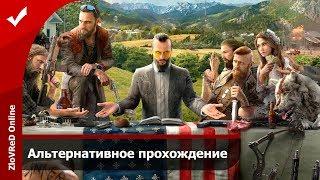 Far Cry 5 Прохождение - Альтернативная концовка. Быстрое прохождение. Финал.