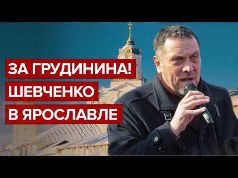 Выступление Шевченко в поддержку Грудинина в Ярославле