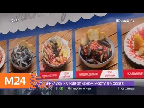 """Что приготовили для москвичей на фестивале """"Рыбная неделя"""" - Москва 24"""