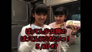RKBラジオ「GIRLS☆PUNCH」で毎週火曜22:45~放送中の「ばってん少女隊のばってんラジオたいっ!」 公式サイト→http://but-show.com/profile/ ばって...