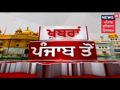 ਸਵੇਰ ਦੀ ਤਾਜ਼ਾ ਖ਼ਬਰਾਂ Punjab ਤੋਂ | LATEST PUNJABI NEWS | OCTOBER 19th 2018