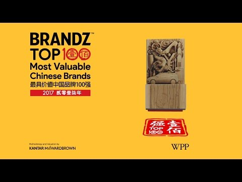 BrandZ Top100 Most Valuable Chinese Brands 2017 | Countdown