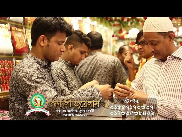 Sarnali jewellers Rojonigandha Super Market Dhaka.