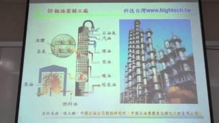 石油化學工業 Principle 原理