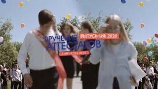 Гимназия №12 города Тюмени / Аттестаты / 17/06/2020