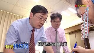 【新聞特攻隊】智慧製造1.PCB產業 智慧製造服務平台