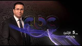 انتظرونا…الاثنين في الـ 5 مساءً مع فضيلة الدكتور علي جمعة  يجيب على  أسئلة المشاهدين على cbc
