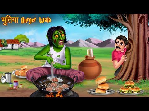 भूतिया Burger Wala   Ghost Selling Burger   Stories in Hindi   Horror Stories   New Hindi Kahaniya