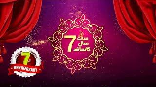 Gambar cover Express TV   7th Anniversary Promo