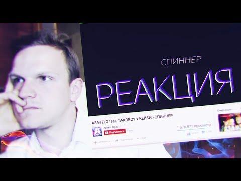 видео: ЛАРИН СМОТРИТ aza#zlo - СПИННЕР | azazin kreet