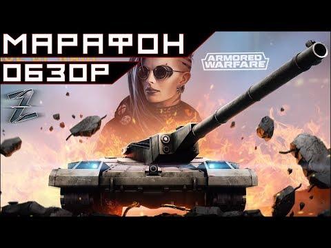 Armored Warfare. Разбор