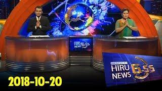 Hiru News 6.55 PM | 2018-10-20 Thumbnail