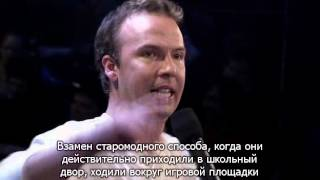 Даг Стэнхоп про педофилию