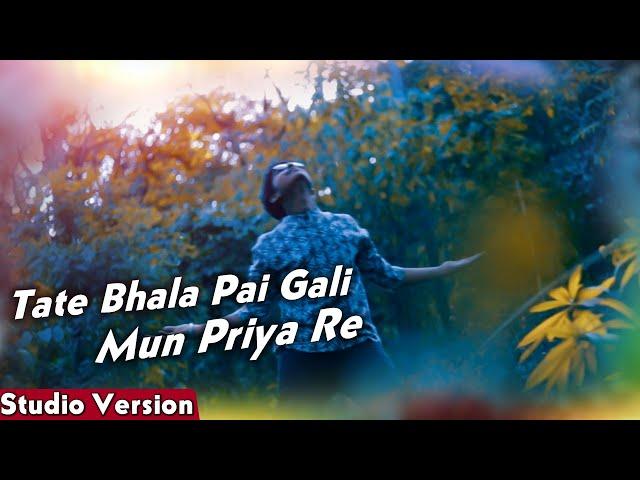 Tate Bhala Pai Gali Mun Priya Re - Sambalpuri Song - Aashirbad Mohanty