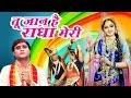 Download Tu Jaan Hai Radha Meri || Mudiya Puno Bhajan || Ramdhan Gurjar # Ambey Bhakti MP3 song and Music Video