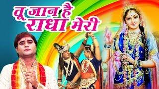 Tu Jaan Hai Radha Meri || Mudiya Puno Bhajan || Ramdhan Gurjar # Ambey Bhakti