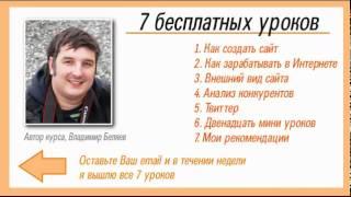 Как создать сайт (бесплатные пошаговые уроки).mp4