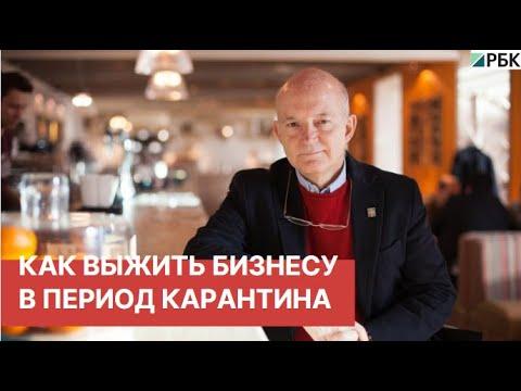 Ростислав Ордовский-Танаевский Бланко, основатель холдинга «Росинтер». Эксклюзивное интервью РБК