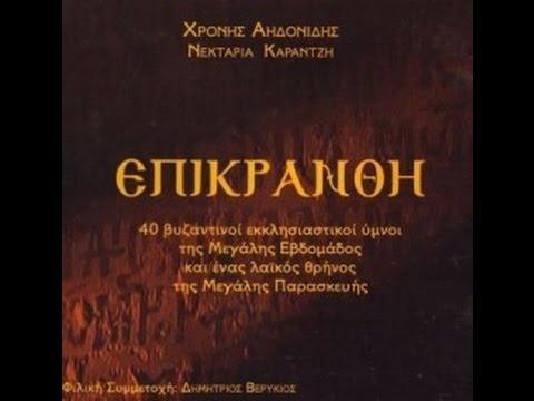 Αποτέλεσμα εικόνας για ΕΠΙΚΡΑΝΘΗ - 40 Βυζαντινοί εκκλησιαστικοί ύμνοι της Μεγάλης Εβδομάδος