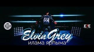 Elvin Grey - Илама ярhыма