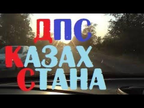 ДПС КАЗАХСТАНА глазами РОССИЯНИНА дорожная полиция дороги правила вождения гибдд пдд оплата штрафа