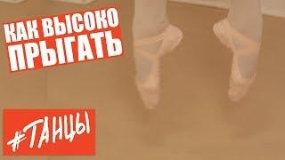 Как высоко прыгать. Уроки балета с Анастасией Лименько