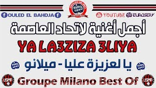 Groupe Milano 😍  Ya La3ziza 3liya - يا لعزيزة عليا ( اغنية رائعة ) ليسما ميلانو   USMA