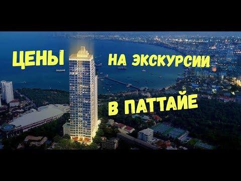 ТАИЛАНД - ПАТТАЙЯ - ЦЕНЫ НА ЭКСКУРСИИ