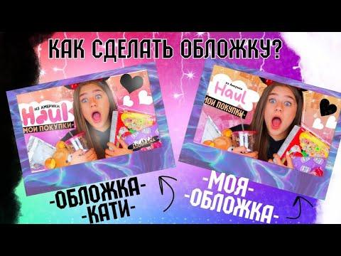 • Как сделать обложку как у Кати Адушкиной на телефоне ? • YASYA SK • Наберём 100 лайков?  •