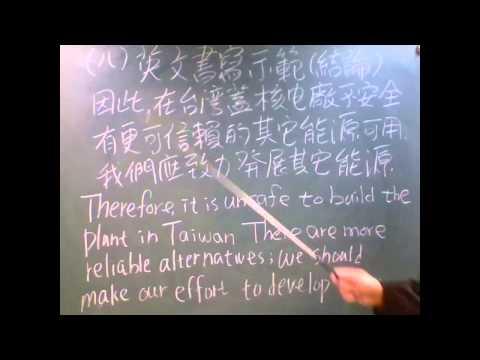 8學好英文作文英文寫作示範之結論