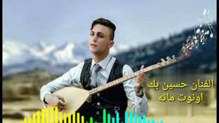 اغاني حسين بك 💔 ونوت مانه حزين 😭😭