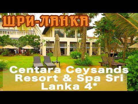 Шри-Ланка, Бентота 🌴 Отель Centara Ceysands Resort & Spa
